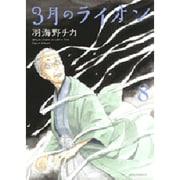 3月のライオン 8 初回限定版(ジェッツコミックス) [コミック]