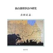 仙台藩刑事法の研究 [単行本]