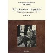 『アンナ・カレーニナ』を読む―CDつき(『名作に学ぶロシア語』読本シリーズ)