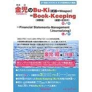 金児のBu-Ki(武器=Weapon)=Book(決算書)-Keeping(経営=仕分け)=Financial Statements-Management(Journalizing) [単行本]