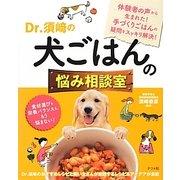 Dr.須崎の犬ごはんの悩み相談室 [単行本]