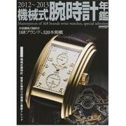 機械式腕時計年鑑 2012~2013(CARTOP MOOK) [ムックその他]