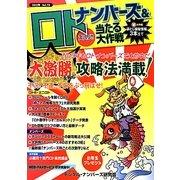 ナンバーズ&ロトズバリ!!当たる大作戦〈Vol.70〉 [単行本]