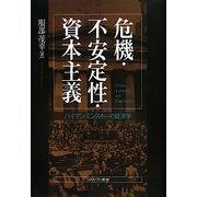 危機・不安定性・資本主義―ハイマン・ミンスキーの経済学 [単行本]