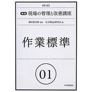 作業標準 第2版 (実践現場の管理と改善講座〈01〉) [単行本]