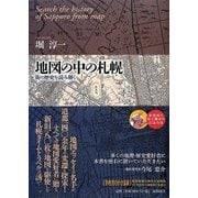地図の中の札幌―街の歴史を読み解く [単行本]