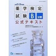 薬学検定試験B分野公式テキスト〈平成25・26年度版〉 [全集叢書]