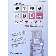 薬学検定試験D分野公式テキスト〈平成25・26年度版〉 [全集叢書]