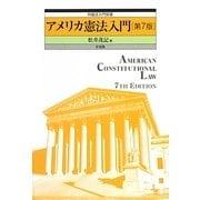 アメリカ憲法入門 第7版 (外国法入門双書) [単行本]