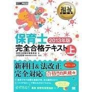 保育士完全合格テキスト〈上(2013年版)〉(福祉教科書) [単行本]