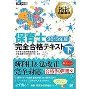 保育士完全合格テキスト〈下(2013年版)〉(福祉教科書) [単行本]