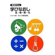 看護学生版 学びなおし―生・物・数・化 [単行本]