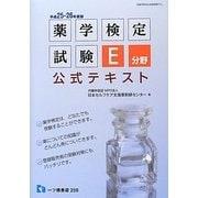 薬学検定試験E分野公式テキスト〈平成25・26年度版〉 [全集叢書]