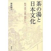 茶の湯と日本文化―飲食・道具・空間・思想から [単行本]