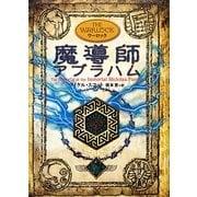 魔導師アブラハム―アルケミスト〈5〉 [単行本]