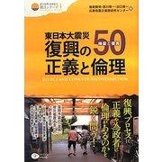 東日本大震災 復興の正義と倫理―検証と提言50(クリエイツ震災復興・原発震災提言シリーズ〈4〉) [単行本]