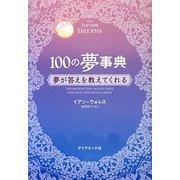 100の夢事典―夢が答えを教えてくれる [単行本]