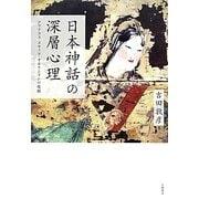 日本神話の深層心理―アマテラス・スサノヲ オホクニヌシの役割 [単行本]
