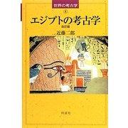 エジプトの考古学 改訂版 (世界の考古学〈4〉) [全集叢書]
