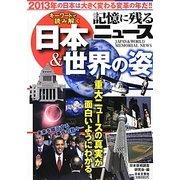 記憶に残るニュース 日本&世界の姿―キーワードで読み解く [単行本]