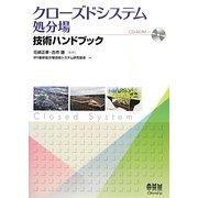 クローズドシステム処分場技術ハンドブック [単行本]