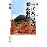 古代天皇家の婚姻戦略(歴史文化ライブラリー) [全集叢書]