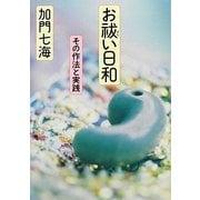 お秡い日和―その作法と実践(MF文庫ダ・ヴィンチ) [文庫]