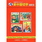 JPS外国切手カタログ 新中国切手〈2013〉 [図鑑]