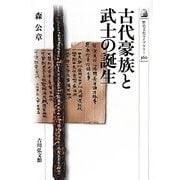 古代豪族と武士の誕生(歴史文化ライブラリー) [全集叢書]
