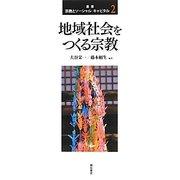 地域社会をつくる宗教(叢書宗教とソーシャル・キャピタル) [全集叢書]