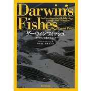 ダーウィンフィッシュ―ダーウィンの魚たちA-Z [単行本]