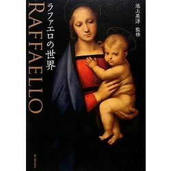 ラファエロの世界 [単行本]