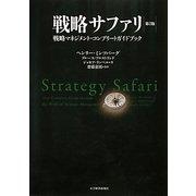 戦略サファリ―戦略マネジメント・コンプリートガイドブック [単行本]