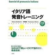 イタリア語発音トレーニング―CD付
