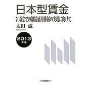 日本型賃金―70歳までの継続雇用体制の実現に向けて〈2013年版〉 [単行本]