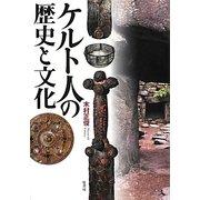 ケルト人の歴史と文化 [単行本]