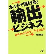 ネットで儲ける!輸出ビジネス―世界中の日本マニアを狙え!! [単行本]