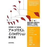 アルゴリズムイントロダクション〈第2巻〉高度な設計と解析手法・高度なデータ構造・グラフアルゴリズム(世界標準MIT教科書) [全集叢書]