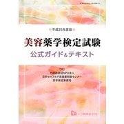 美容薬学検定試験公式ガイド&テキスト〈平成25年度版〉 [全集叢書]