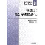構造〈2〉高分子の結晶化(高分子基礎科学One Point〈8〉) [全集叢書]