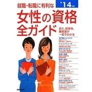 就職・転職に有利な女性の資格全ガイド〈'14年版〉 [単行本]