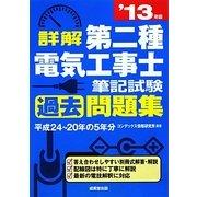 詳解 第二種電気工事士筆記試験過去問題集〈'13年版〉 [単行本]