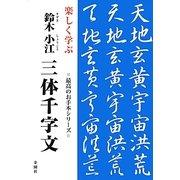 楽しく学ぶ鈴木小江 三体千字文(最高のお手本シリーズ) [単行本]