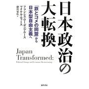 日本政治の大転換―「鉄とコメの同盟」から日本型自由主義へ [単行本]