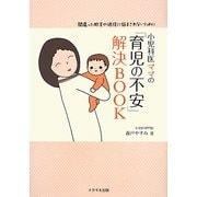 小児科医ママの「育児の不安」解決BOOK―間違った助言や迷信に悩まされないために [単行本]