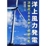 洋上風力発電―次世代エネルギーの切り札 [単行本]