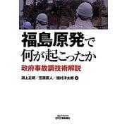 福島原発で何が起こったか―政府事故調技術解説(B&Tブックス) [単行本]