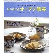 はじめてのオーブン陶芸―キッチンでつくるかわいい器 [単行本]