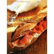 サンドイッチの発想と組み立て―世界の定番サンドイッチとその応用 [単行本]