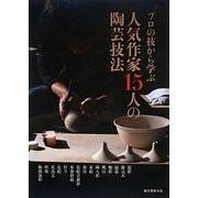 プロの技から学ぶ人気作家15人の陶芸技法 [単行本]